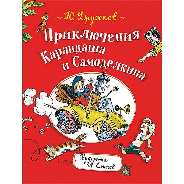 Росмэн Книга Приключения Карандаша и Самоделкина, Дружков Ю.