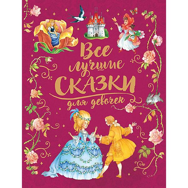 Росмэн Книга Все лучшие сказки для девочек воспоминания о в и векслере