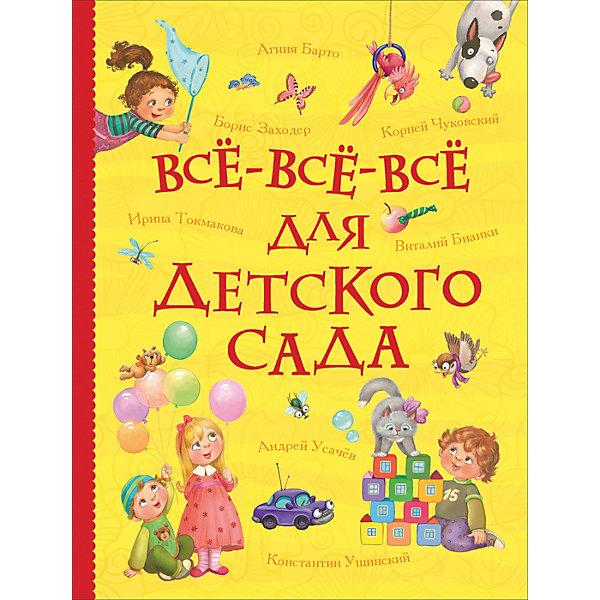 Росмэн Сборник Все-все-все для детского сада