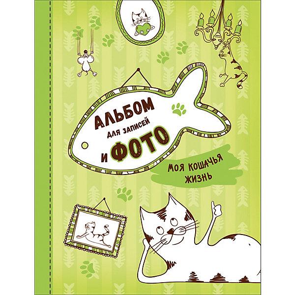 Росмэн Альбом для записей и фото Моя кошачья жизнь