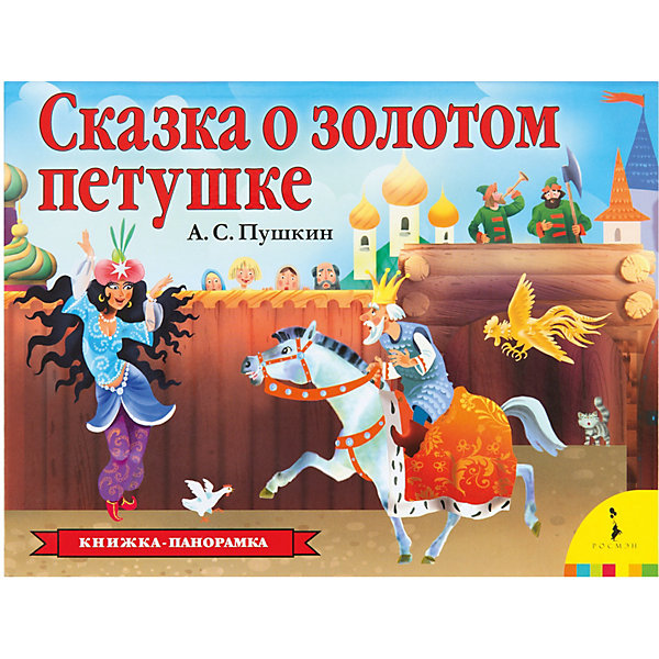 Росмэн Книга-панорама