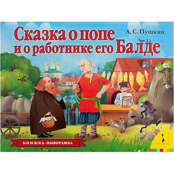Росмэн Книга-панорама Сказка о попе и работнике его Балде, А.С. Пушкин