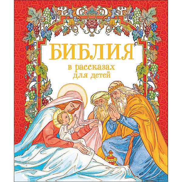 Росмэн Библия в рассказах для детей