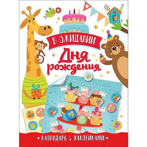 Росмэн Календарь с наклейками В ожидании Дня рождения!