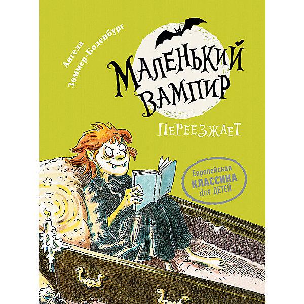 "картинка Сказка ""Маленький вампир 2. Маленький вампир переезжает"", А. Зоммер-Боденбург от магазина Bebikam.ru"