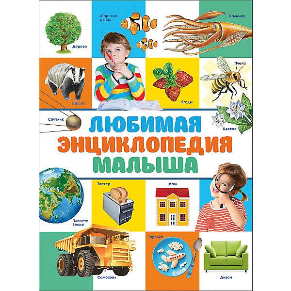 Росмэн Любимая энциклопедия малыша цена в Москве и Питере