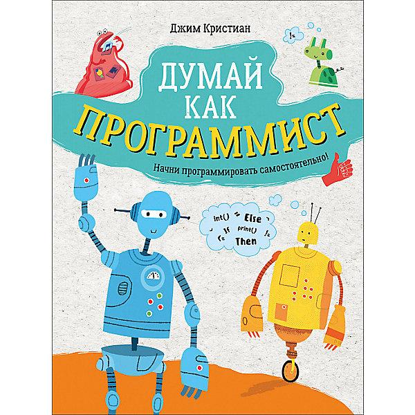 Росмэн Энциклопедия Думай как программист, Д. Кристиан