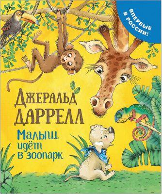 Росмэн Повесть-сказка Малыш идет в зоопарк, Дж. Даррелл