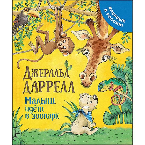 Росмэн Повесть-сказка Малыш идет в зоопарк, Дж. Даррелл купер дж шпион или повесть о нейтральной территории