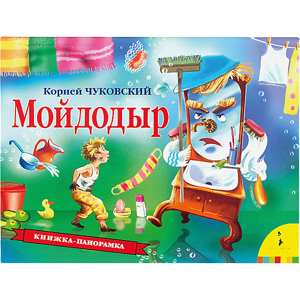 Росмэн Книга-панорама Мойдодыр, К. Чуковский