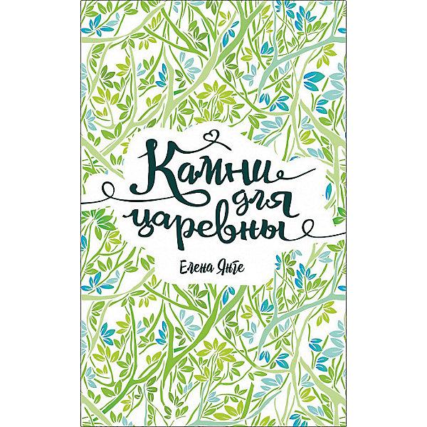 Росмэн Роман Камни для царевны, Е. Янге