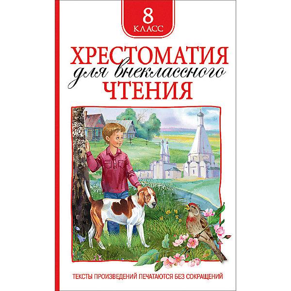 Купить Хрестоматия для внеклассного чтения 8 класс, Росмэн, Россия, Унисекс