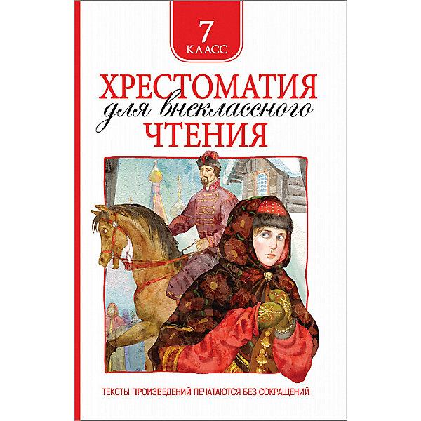 Купить Хрестоматия для внеклассного чтения 7 класс, Росмэн, Россия, Унисекс