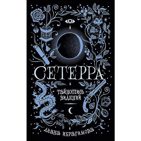 Росмэн Фэнтези Сетерра. 2. Тайнопись видений, Д. Ибрагимова