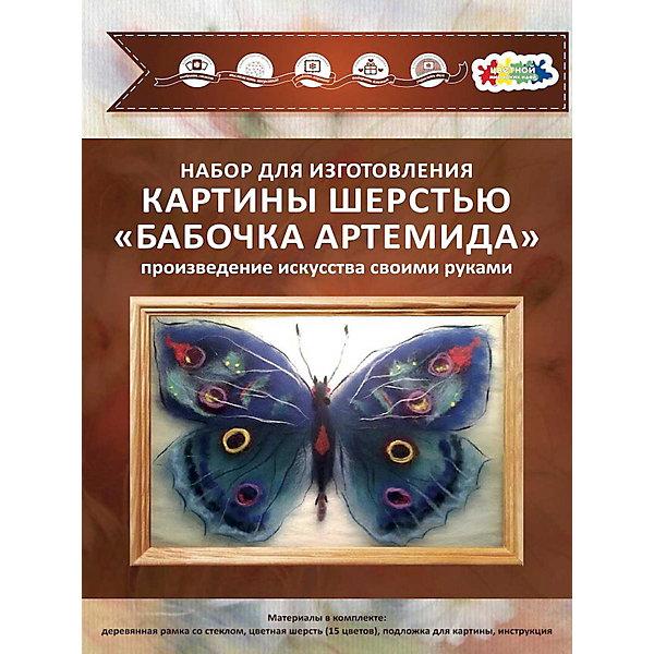 Цветной Набор для валяния Бабочка Артемида