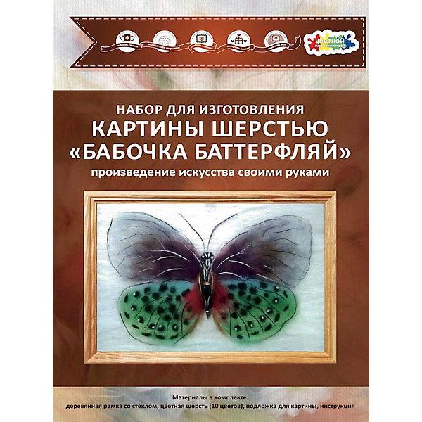 Цветной Набор для валяния Бабочка Баттерфляй