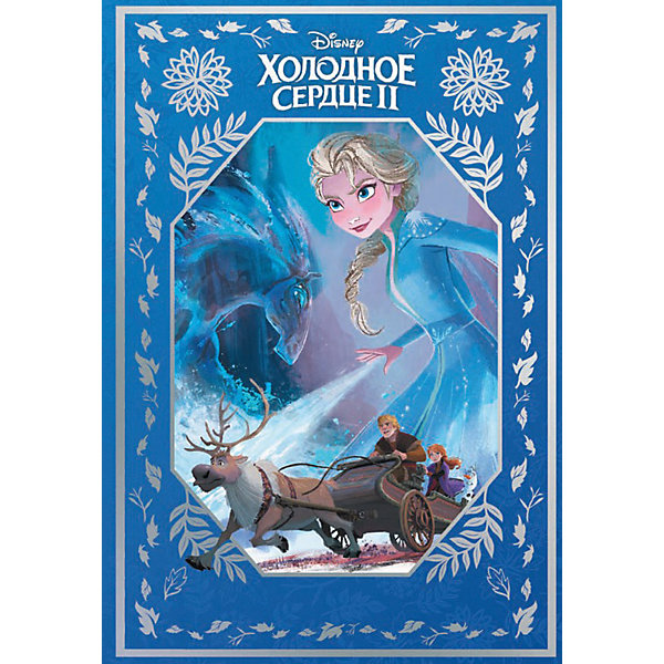 ИД Лев Книжка для чтения Холодное сердце 2: зачарованный лес александр григорьев волшебныйлес сказка
