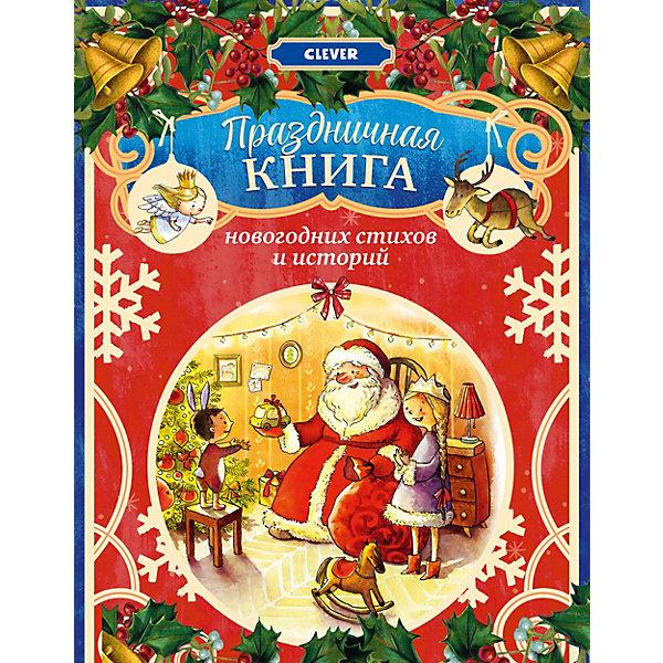 Clever Сборник Новый год Праздничная книга новогодних стихов и историй пушкин а фет а никитин и и др праздничная книга новогодних стихов и историй
