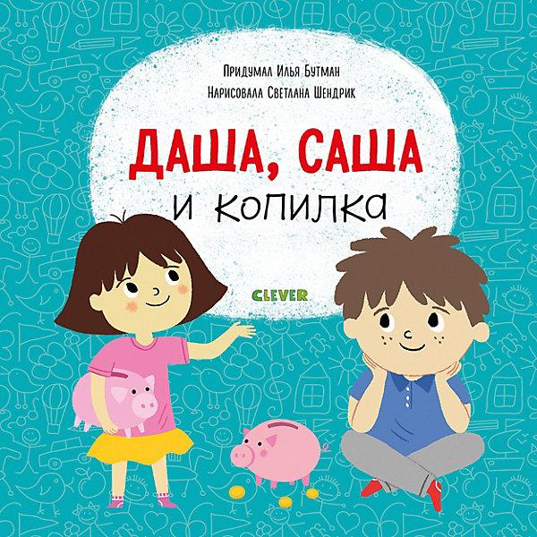 Clever Обучающая книга Первые книжки малыша Даша, Саша и копилка