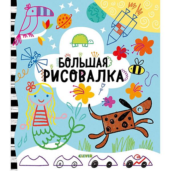 Clever Книга с заданиями Рисуем и играем Большая рисовалка рисуем и играем в дороге панда