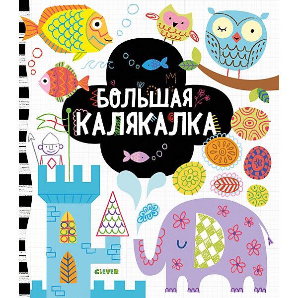 Clever Книга с заданиями Рисуем и играем Большая калякалка рисуем и играем в дороге панда