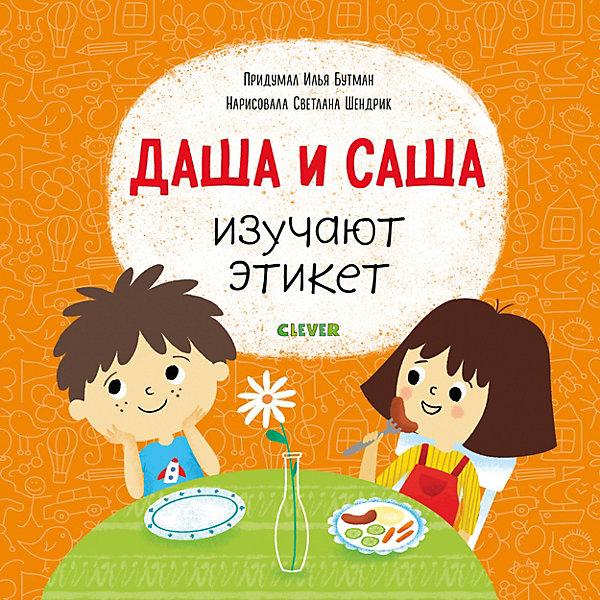 Clever Обучающая книга Первые книжки малыша Даша и Саша изучают этикет