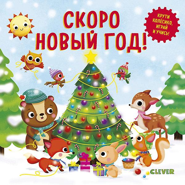 Clever Книжка-игра Умные колёсики Скоро Новый Год!, Уоткинз Н. цена