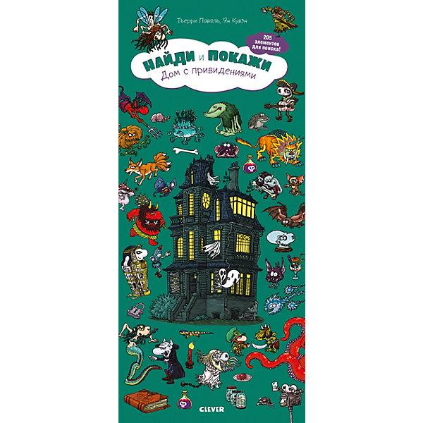 Clever Книга с заданиями Найди и покажи Дом привидениями