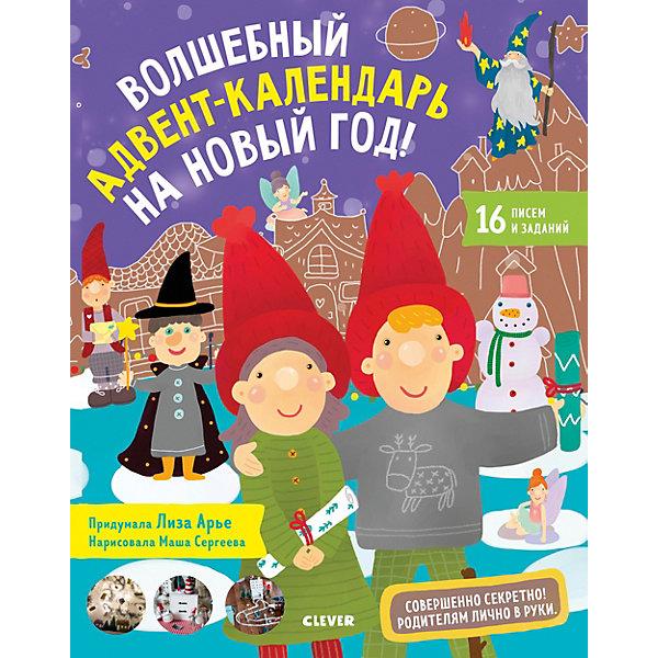 Clever Книжка с заданиями Новый год Волшебный адвент-календарь на Новый год! цена
