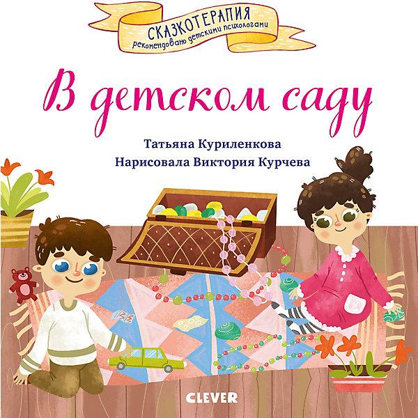 Clever Сказка Сказкотерапия В детском саду, Куриленкова Т.