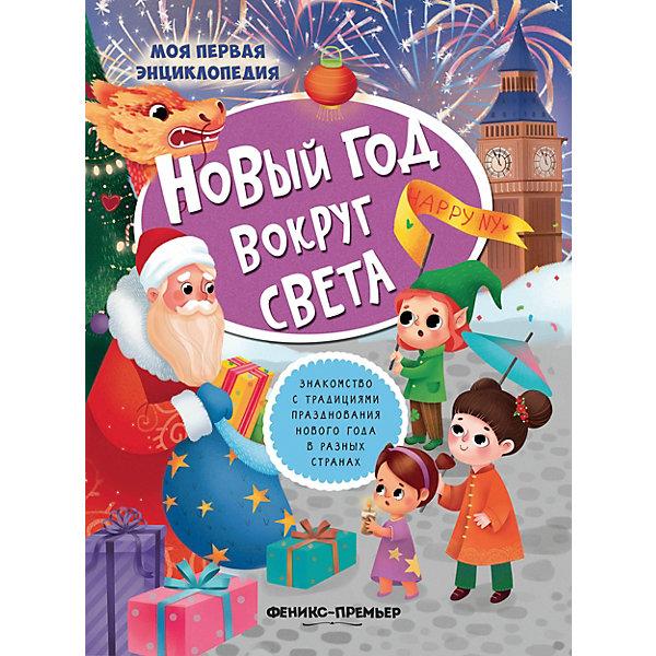 """Книжка с наклейками """"Новый год вокруг света"""""""