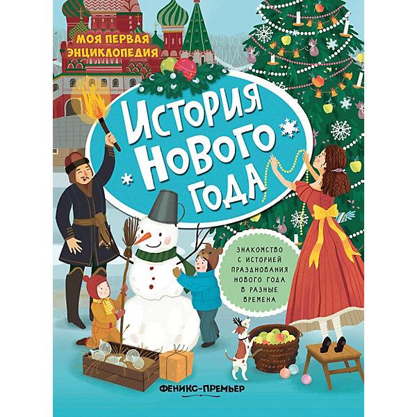 """Книжка с наклейками """"История Нового года"""""""