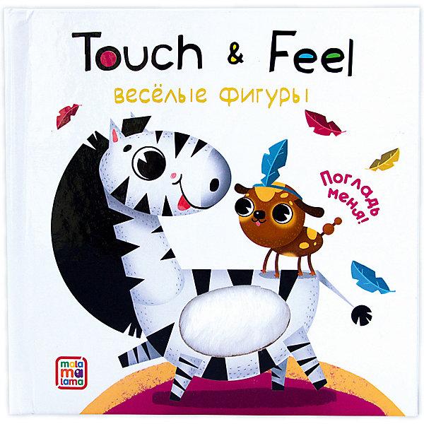 Купить Книжки Malamalama Touch & feel. Весёлые фигуры, Россия, Унисекс