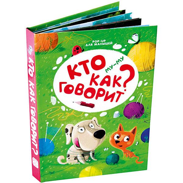 цена Malamalama Книжка-панорамка Malamalama POP-UP для малышей. Му-му. Кто как говорит? онлайн в 2017 году