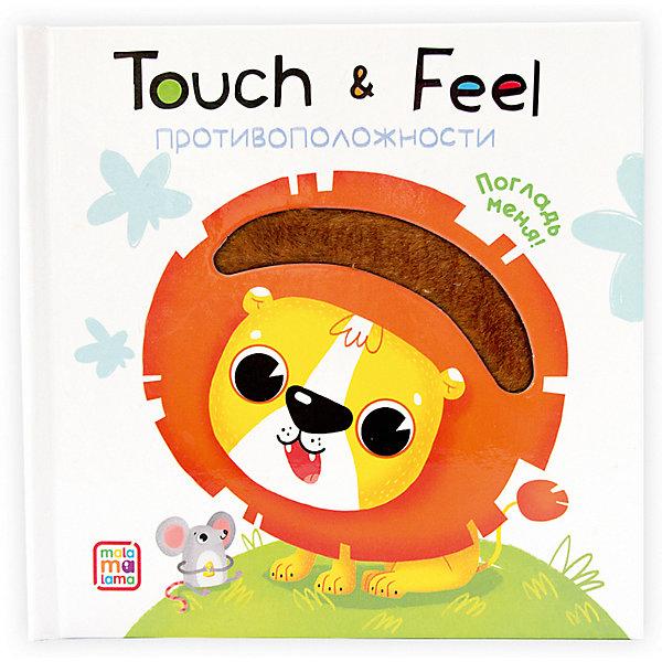 Книжки Malamalama Touch & feel. Противоположности, Россия, Унисекс  - купить со скидкой
