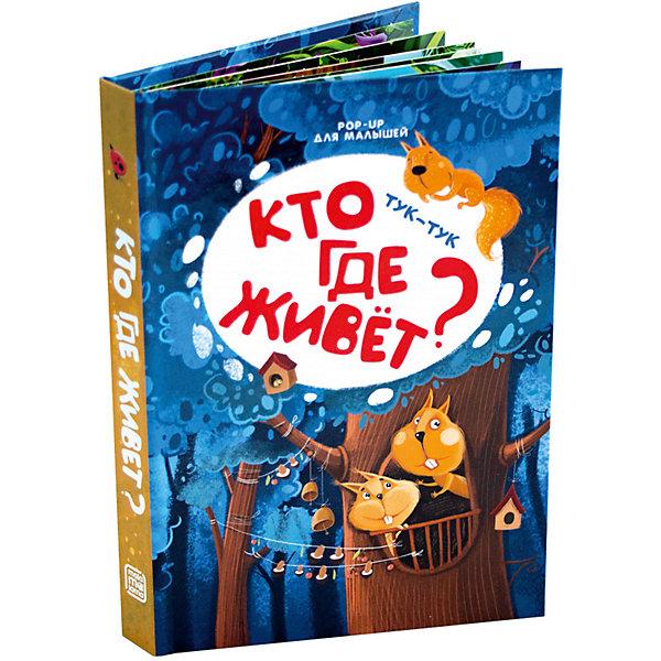 Malamalama Книжка-панорамка POP-UP для малышей. Тук-тук. Кто где живет?