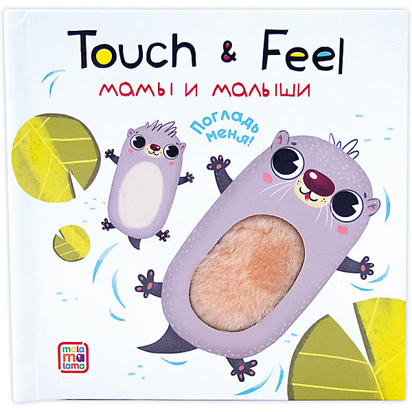Купить Книжки Malamalama Touch & feel. Мамы и малыши, Россия, Унисекс