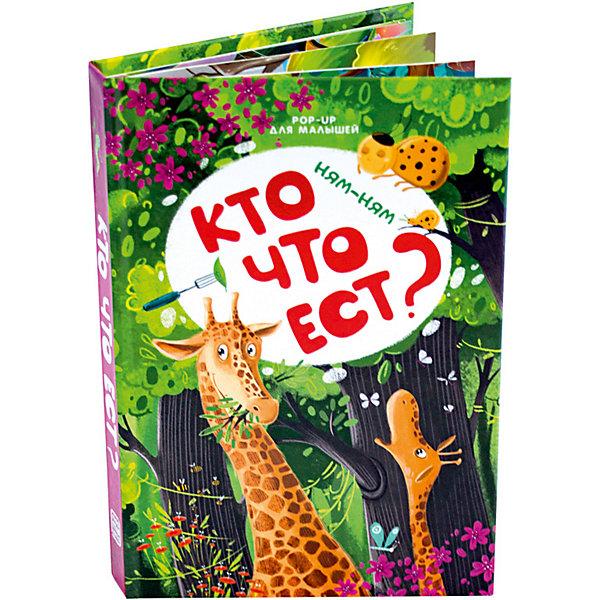 Malamalama Книжка-панорамка POP-UP для малышей. Ням-ням. Кто что ест?