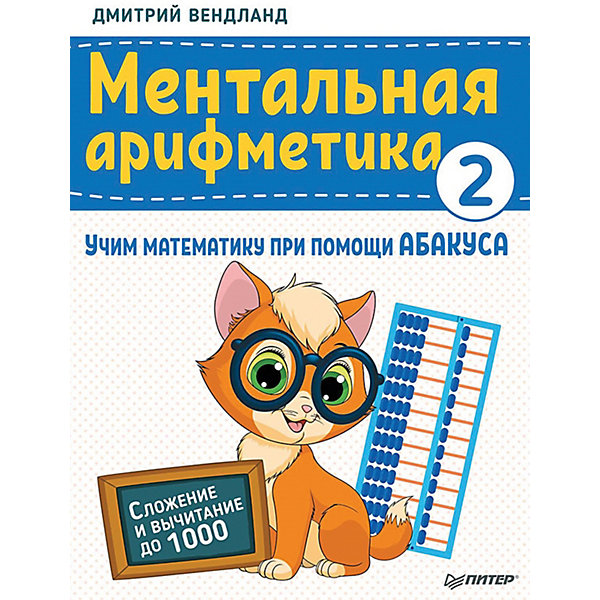 ментальная арифметика учим математику при помощи абакуса сложение и вычитание до 100 ПИТЕР Ментальная арифметика 2. Учим математику при помощи абакуса. Сложение и вычитание до 1000