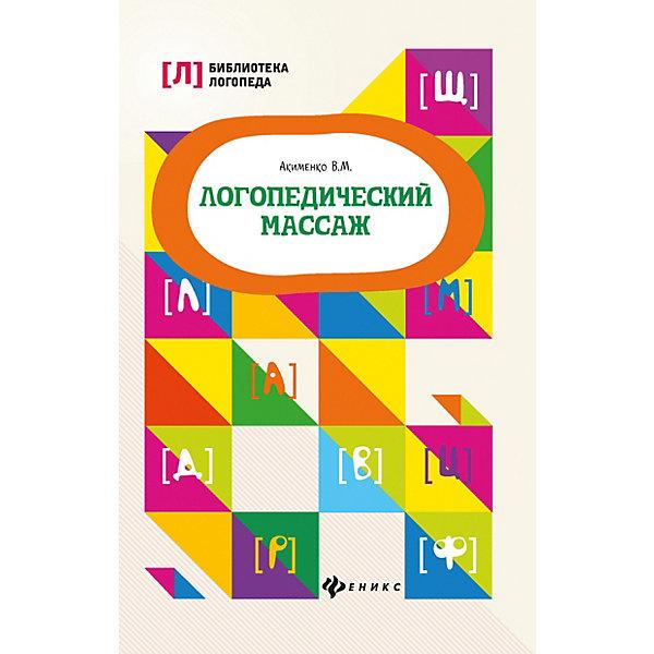 Феникс Логопедический массаж Библиотека логопеда, В. Акименко