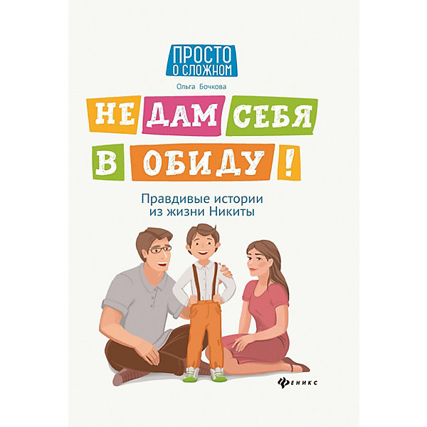 Феникс Не дам себя в обиду! Правдивые истории из жизни Никиты, О. Бочкова