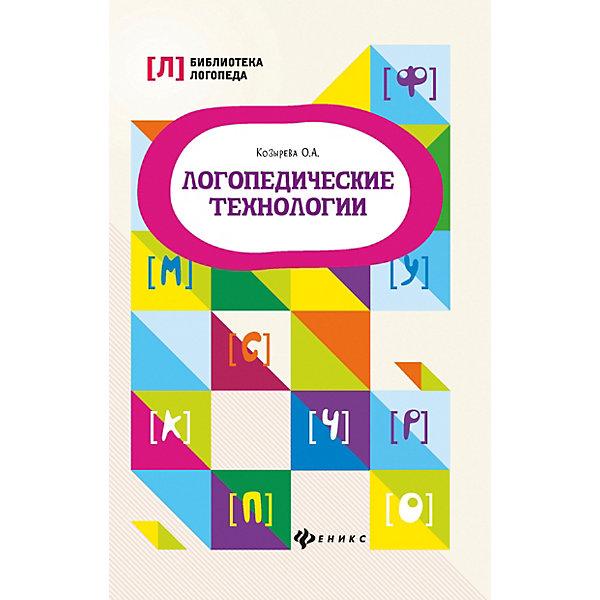 Феникс Логопедические технологии Библиотека логопеда, О. Козырева