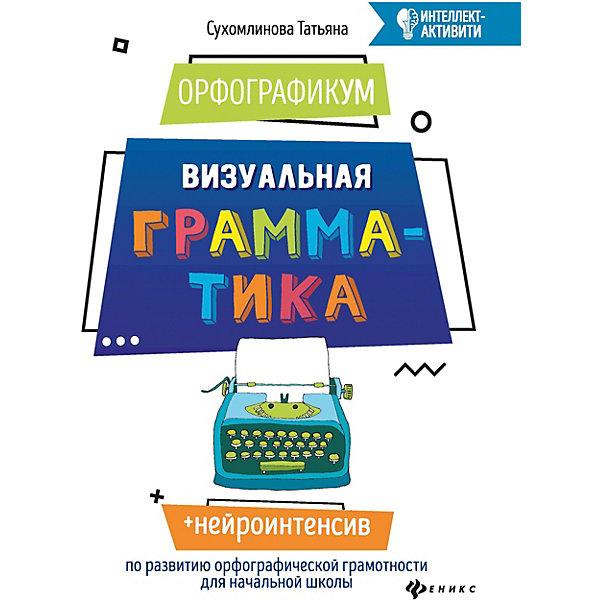 ОрфографикУМ