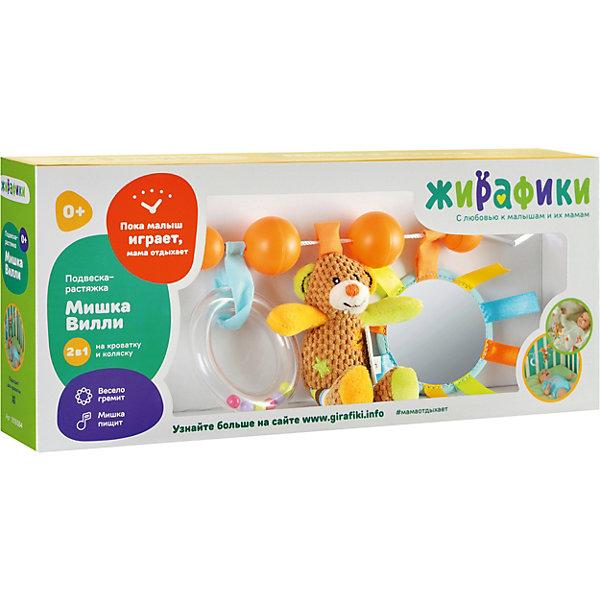 Купить Подвеска Жирафики Мишка Вилли, Китай, разноцветный, Унисекс