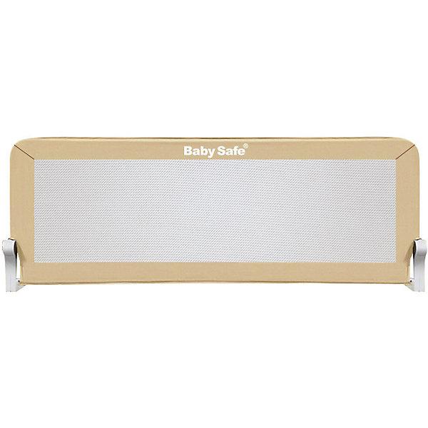 Baby Safe Барьер для кроватки Baby Safe, 150х66 см, бежевый baby safe барьер для кроватки baby safe 180х66 см бежевый
