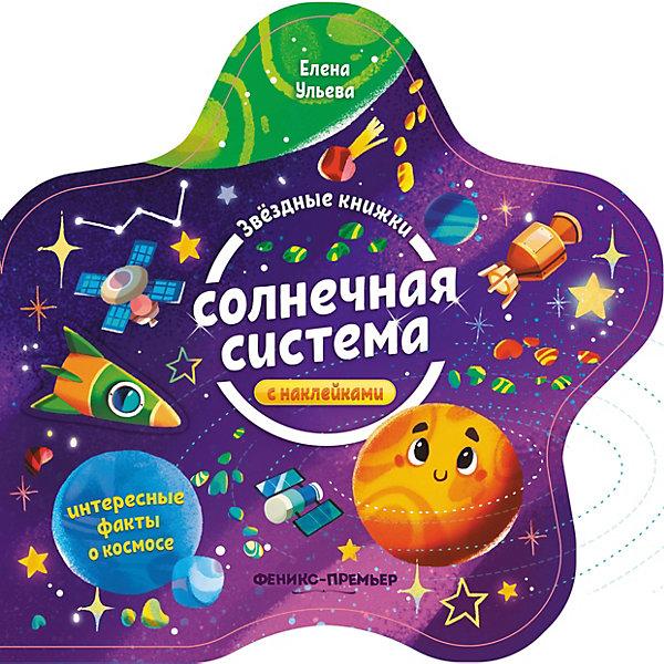 Купить Книжка с наклейками Звездные книжки Солнечная система , Феникс-Премьер, Украина, Унисекс