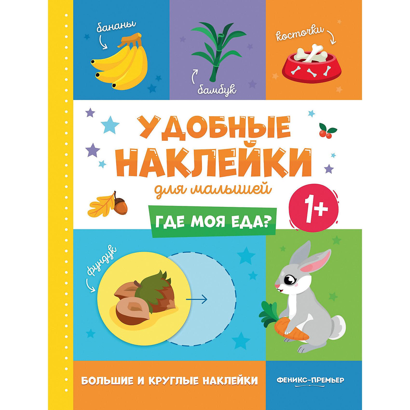 """Книжка с наклейками Удобные наклейки для малышей """"Где моя еда?"""""""