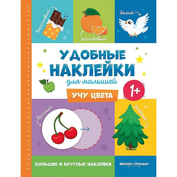Купить Книжка с наклейками Удобные наклейки для малышей Учу цвета , Феникс-Премьер, Россия, Унисекс