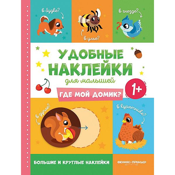 Купить Книжка с наклейками Удобные наклейки для малышей Где мой домик? , Феникс-Премьер, Россия, Унисекс