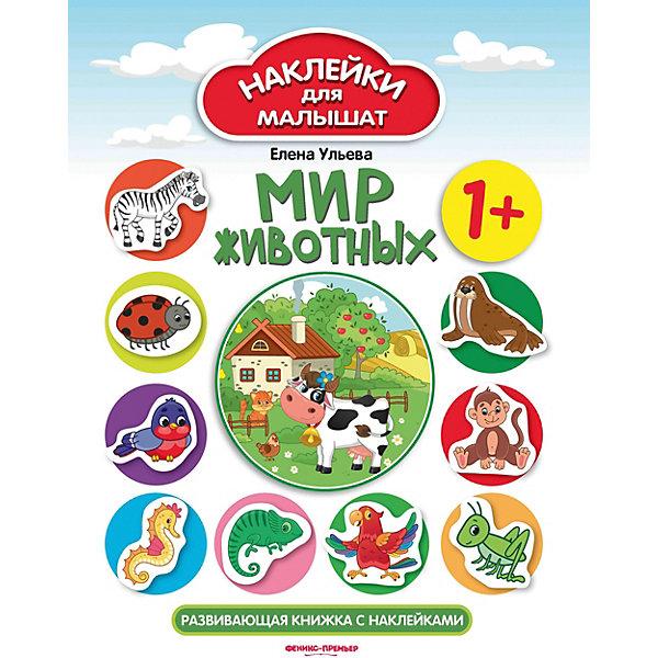 цена на Феникс-Премьер Развивающая книжка Наклейки для малышат